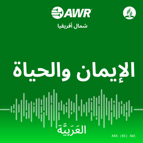 AWR Alwaad Arabic 1 of 2 / Arabe / العربية