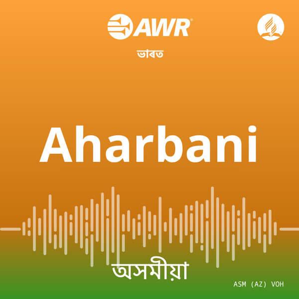 AWR Assamese