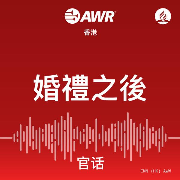 婚禮之後 – AWR Mandarin Chinese (AWW)
