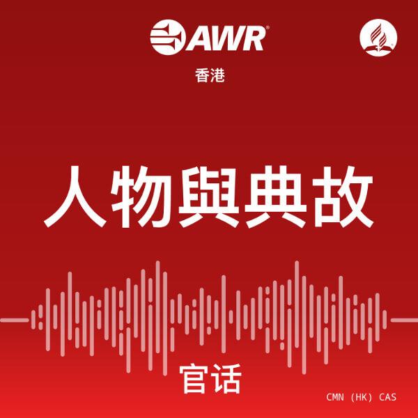 人物與典故 Gods Love – Bible characters / AWR Mandarin Chinese (CAS)
