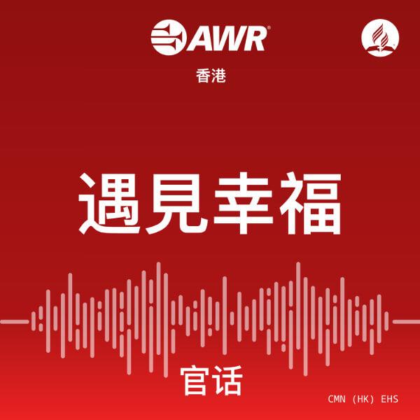 遇見幸福 – AWR Mandarin Chinese (EHS)