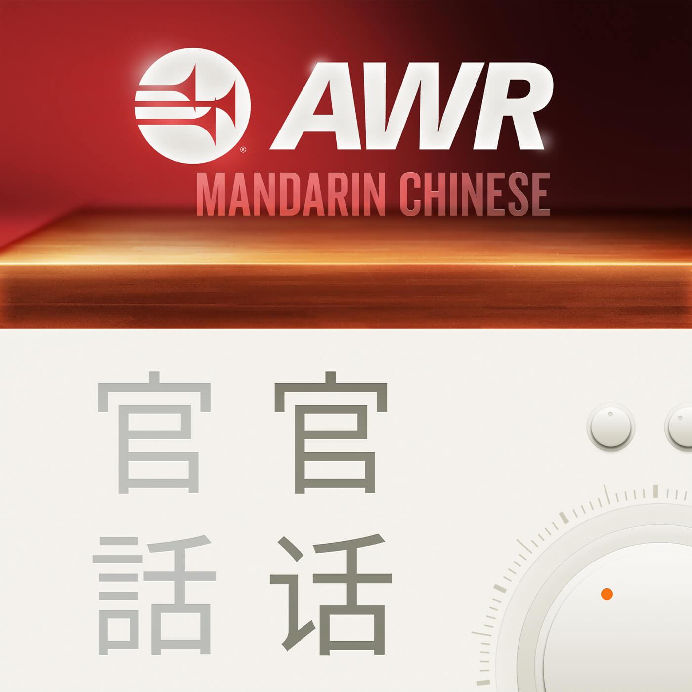 AWR Mandarin Chinese (BSS)