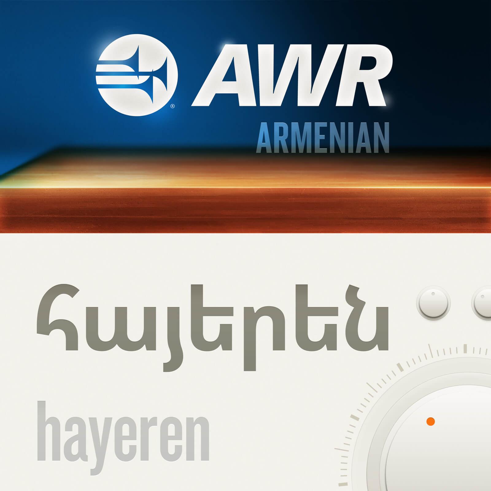 AWR: Armenian Health - Հայերեն Hayeren