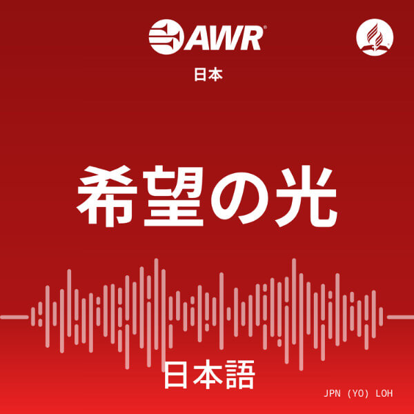 AWR Japanese: 希望の光 (Kibou no Hikari / Light of Hope)