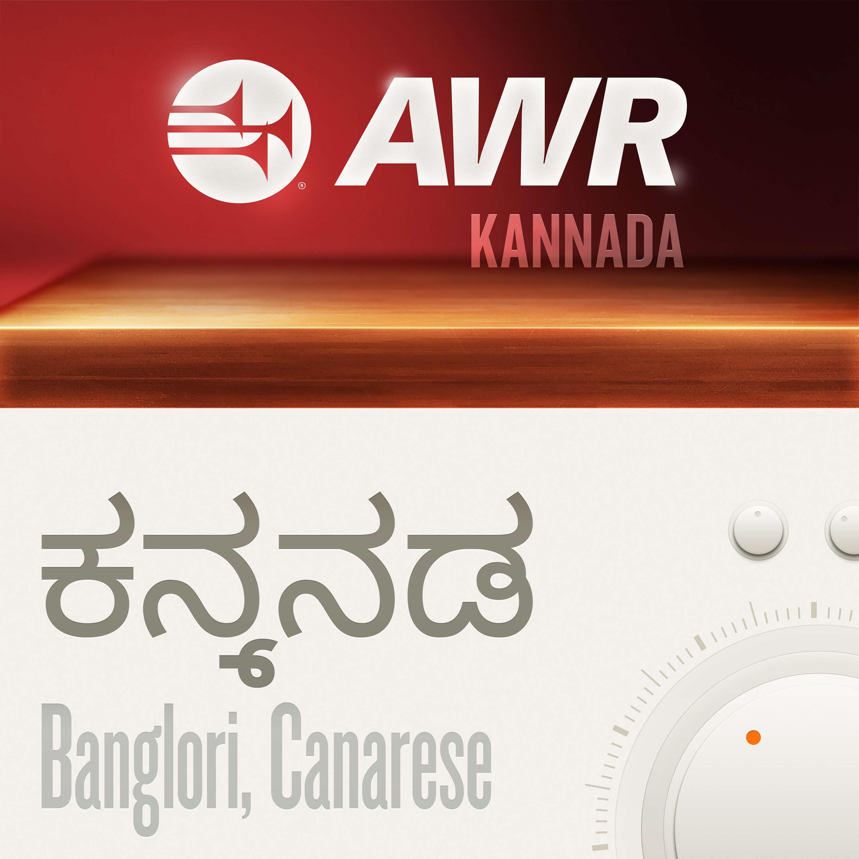 AWR Kannada / ಕನ್ನಡ / Kannaḍa