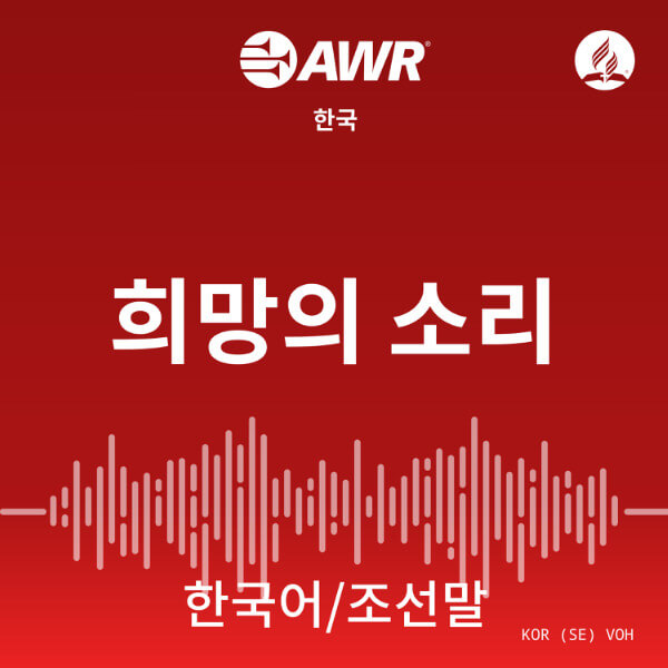 AWR Korean / 한국어 / 조선말