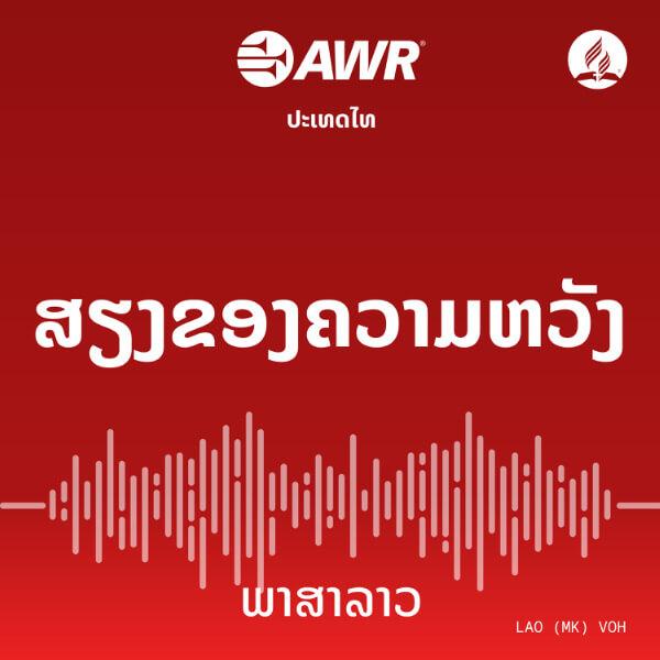 AWR Lao / ພາສາລາວ / phasa lao