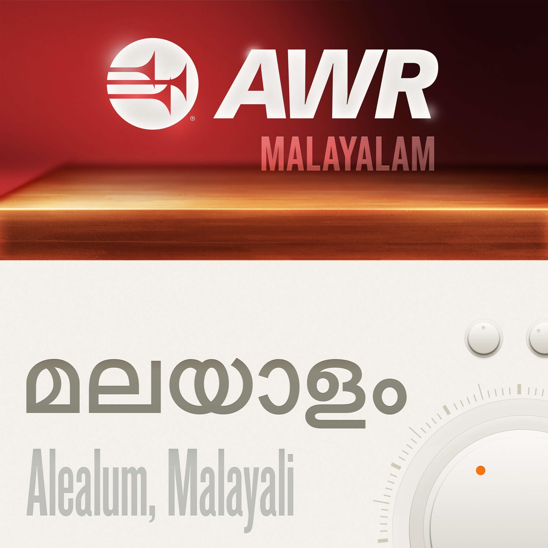 AWR Malayalam / മലയാളം / malayāḷam