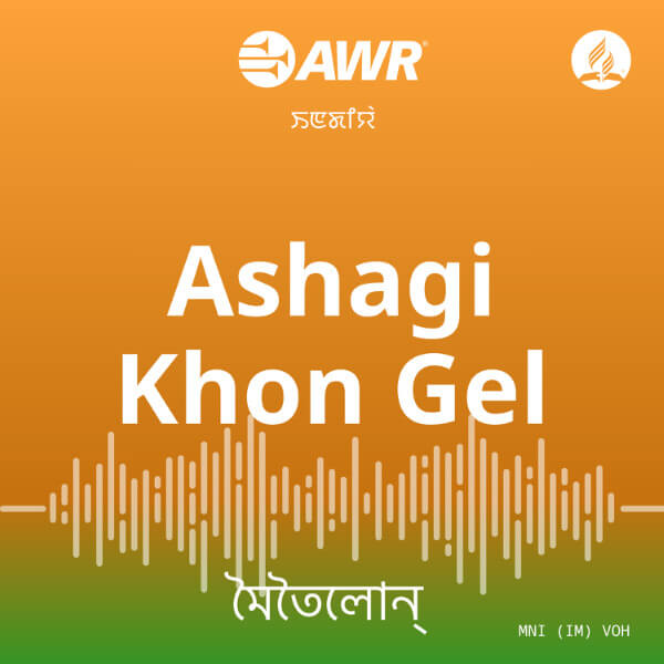 AWR – Ashagi Khon Gel
