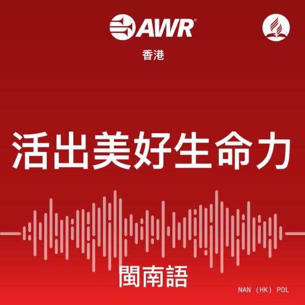 活出美好生命力 – AWR Min Nan Chinese (POL)