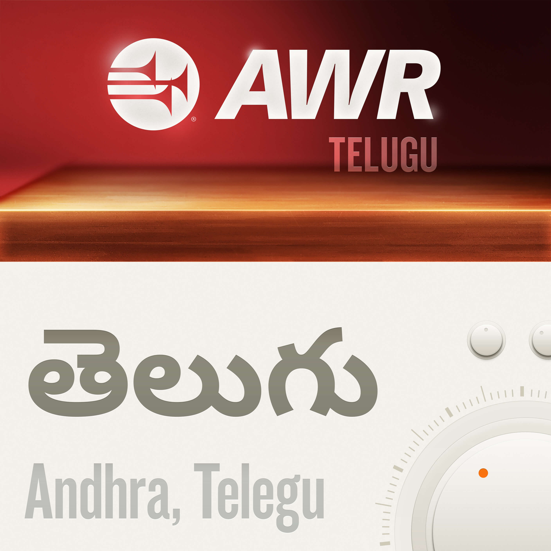 AWR Telugu / Telegu / Andhra / తెలుగు
