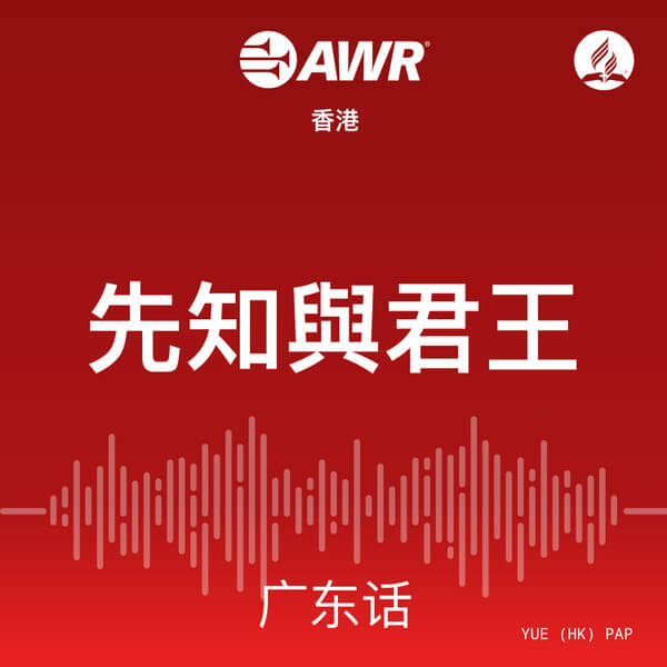 AWR Cantonese Chinese (PAP) – Patriarchs & Prophets 先祖與先知
